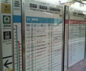 新潟駅ホームの時刻表
